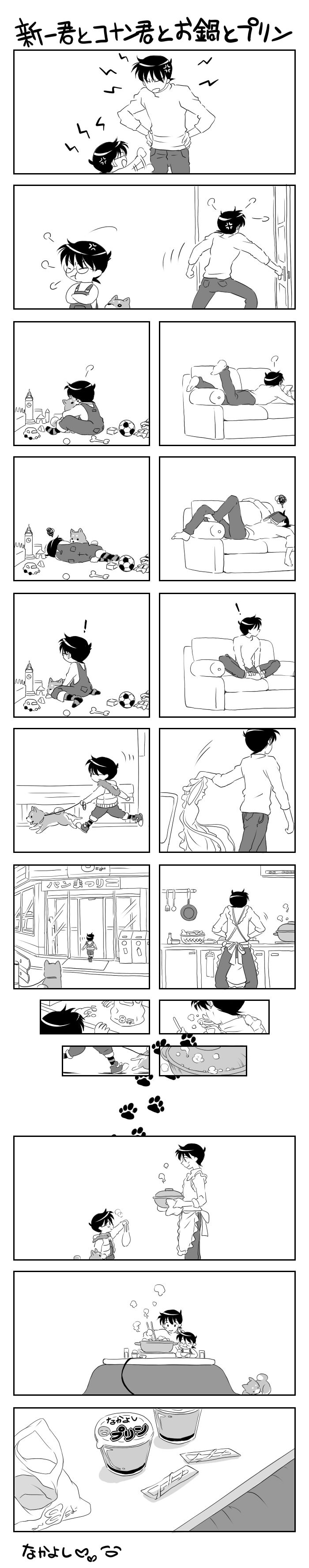 Shin-chan and Conan-kun~