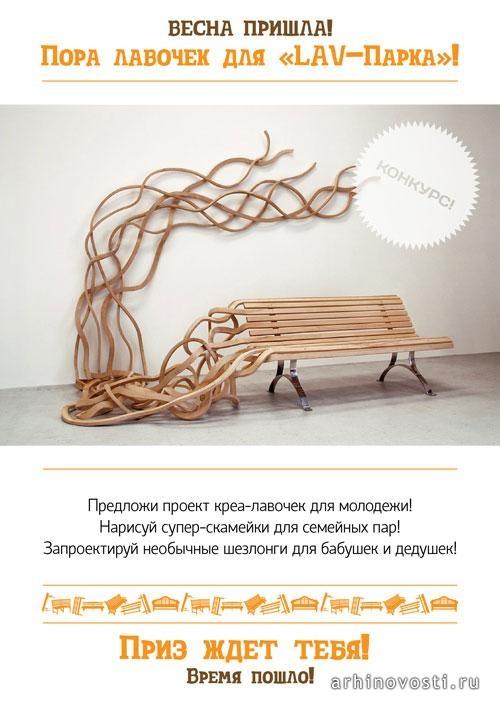 Архитекторы, дизайнеры, художники и просто творческие люди приглашаются к участию в конкурсе малых архитектурных форм на создание скамеек и лавочек для зоны отдыха «LAV-парк» (коттеджный поселок Княжье озеро, Москва). Итогом конкурса будет реализация проектов-победителей. Будут ли это креа-лавочки для...