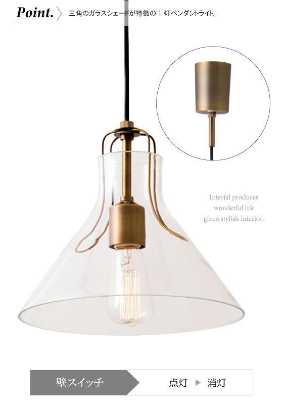 ヴィンテージデザイン・ガラス製ペンダントライト(1灯)LED電球&ECO球対応                                                                                                                                                                                 もっと見る
