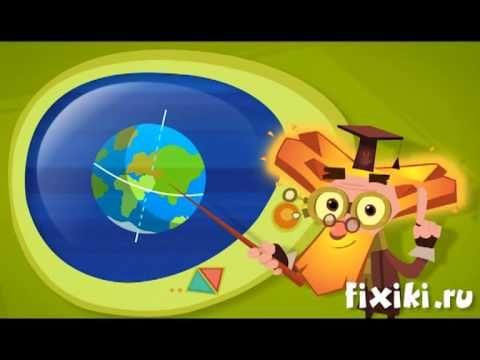 Фиксики - Фиксики о вращении земли