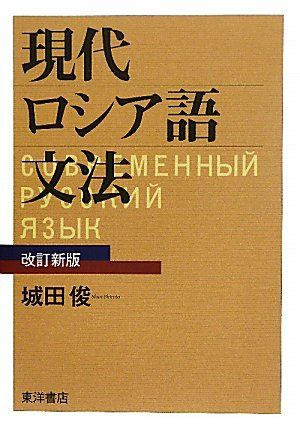 現代ロシア語文法   城田 俊 http://www.amazon.co.jp/dp/4885959217/ref=cm_sw_r_pi_dp_auhwub0RF6J4C