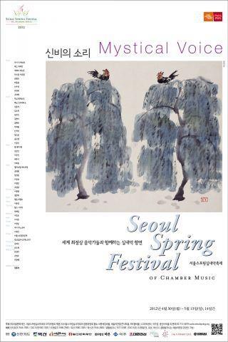 """""""세계 최정상 음악가들과 함께하는 실내악 향연""""  Seoul Spring Festival of Chamber Music   https://www.facebook.com/events/207866809321942/  http://cafe.daum.net/culturepia/RhHW/29"""