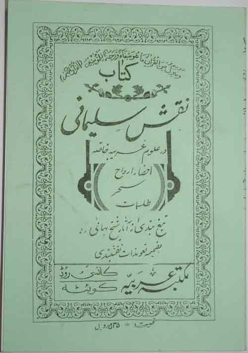 Iran Islam Persian Farsi NAQSH-e SULEIMANI By Sheikh Bahai ...