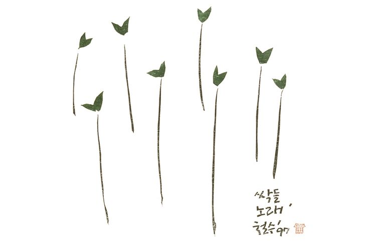 Sing by sprout -이철수 '97