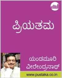 Priyathama  - Kannada eBook