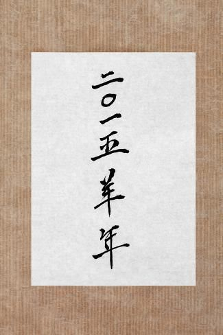 size: Photographic Print: Year of the Goat 2015 Chinese Calligraphy Script Symbol on Rice Paper. Translation Reads as Year Of by marilyna : Artists Tropical Art, Chinese Calligraphy, Rice Paper, Find Art, Framed Artwork, Script, Goats, Symbols, Pure Products