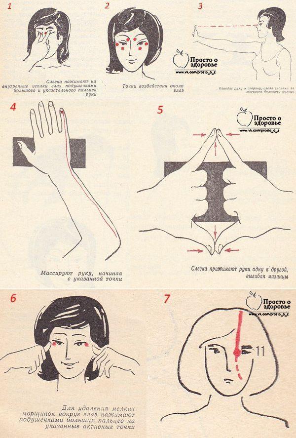 Упражнения для снятия усталости глаз по методике Йосиро Цуцуми .