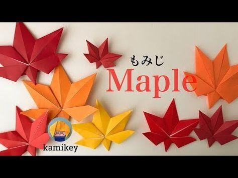 秋の折り紙 もみじ Origami Maple(カミキィ kamikey) - YouTube