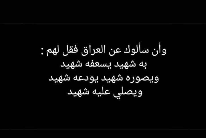 وان سألوك عن العراق Arabic Quotes Quotes Arabic Calligraphy