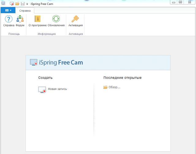 Дистанционное обучение (МВД и не только): Скринкаст за 5 минут (спасибо iSpring)