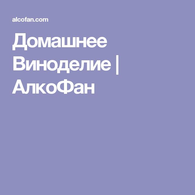 Домашнее Виноделие | АлкоФан