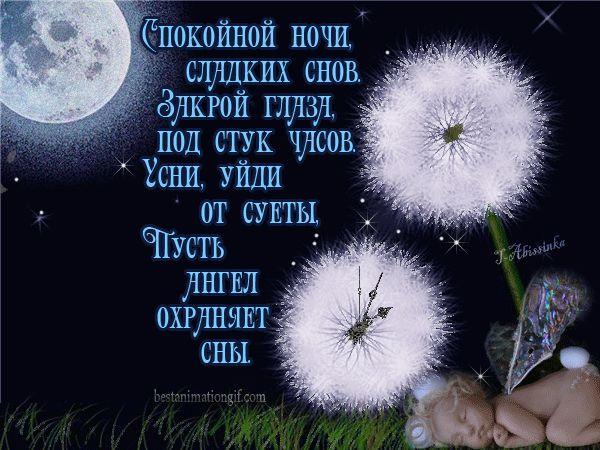 приятных снов доброй ночи картинки