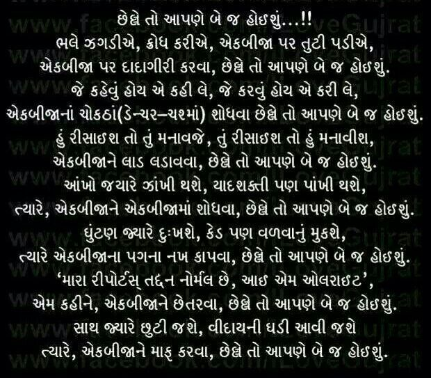 Marriage Quotes Gujarati: 168 Best Gujarati-Hindi Special..:-) Images On Pinterest