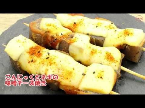 【日曜日の実験室】あと一品ほしい時に!「こんにゃくとネギの味噌チーズ焼き」 - えん食べ