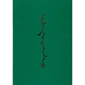 Mongolian Book of Genesis in Vertical Script / A contemporary translation of the New Testament in traditional Mongolian vertical script suitable for Mongolian speaking people living in China.   $29.99