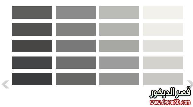 نتيجة بحث الصور عن درجات اللون السكني