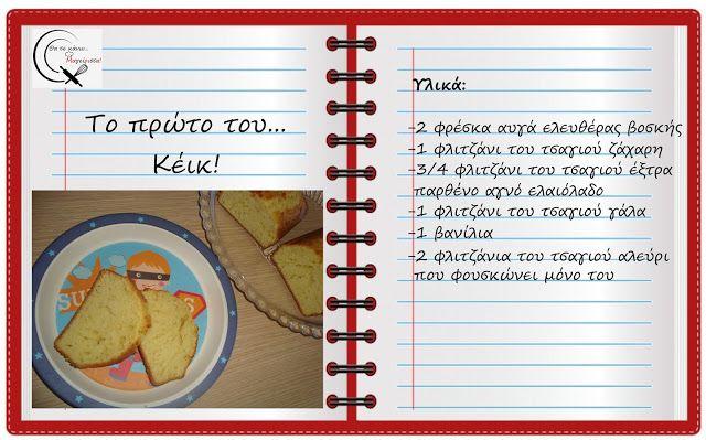 Θα σε κάνω Μαγείρισσα!: Το πρώτο του κέικ!