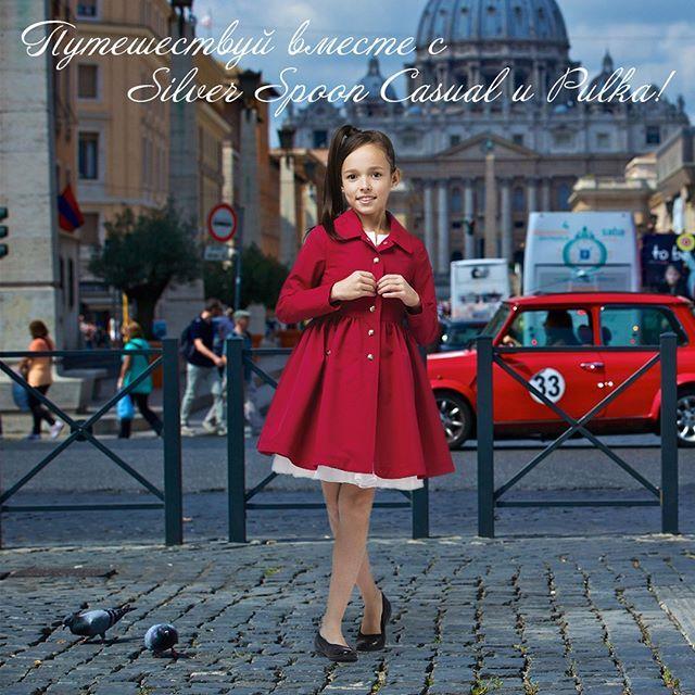 Собираетесь в путешествие?Не забудьте взять легкую верхнюю одежду, которая защитит от вечерней прохлады и ветра!👆☔⛅ Наша весенняя  коллекция  #PULKA как раз подойдет.😉 #весна2017 #pulka #стиль2017_подростки #красиваяодежда_дети #тенденции_детскаямода #лето #летниеканикулы #путешествия #приключениясдетьми #семейныепутешествия #италия #рим  #весенняяколлекция #детскаямода #детскаямода_весна #магазиндетскойодежды #стильнаяодежда_дети #одеждадлядетей #весенняямода #тренды_весна2017 #инстадети…