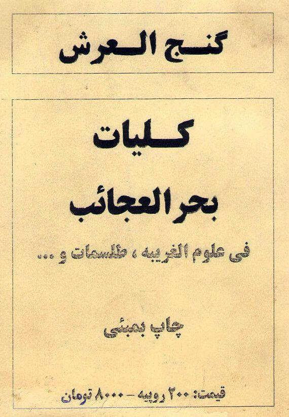 گنج العرش بحر العجایب Free Pdf Books Free Ebooks Download Books Books Free Download Pdf