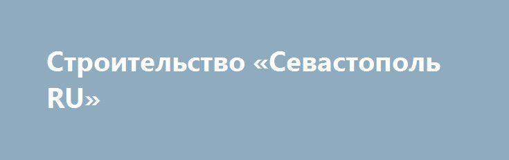 Строительство «Севастополь RU» http://www.mostransregion.ru/d_117/?adv_id=490 Строительная компания ООО Элитхолдинг (Крым) осуществляет полный комплекс строительных работ от проекта до объекта. В наличии допуск СРО. Предлагаем строительство многоквартирных и частных домов, дач и коттеджей под ключ, а также услуги ограждения участков, благоустройства придомовых территорий в Севастополе и по Крыму.