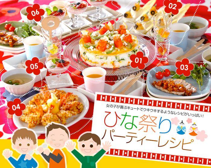 ひな祭りパーティーレシピ 女の子が喜ぶキュートでウキウキするようなレシピがいっぱい!