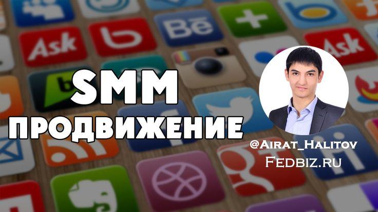 6 секретов SMM продвижения. №4 Айрат Халитов