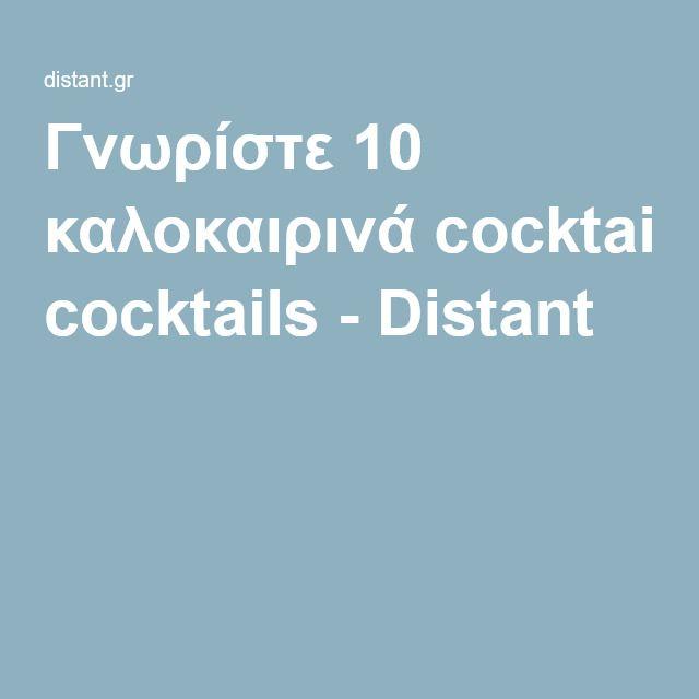 Γνωρίστε 10 καλοκαιρινά cocktails - Distant