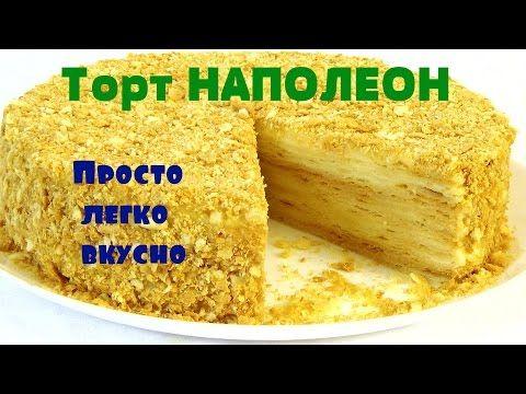 Торт НАПОЛЕОН.Просто легко вкусно!!! - YouTube
