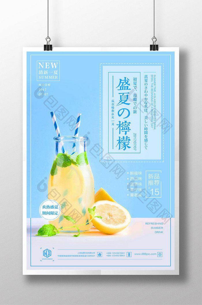 lemonade icy summer fresh juice drink creative promotional poster
