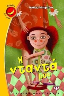 Η νταντά μου της Ιωάννας Μπαμπέτα (Εκδόσεις Ψυχογιός) - Tranzistoraki's Page!