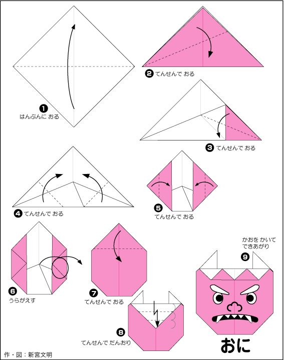 折り紙・鬼 Oni