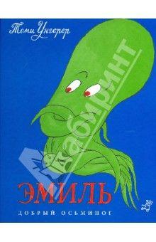 Томи Унгерер - Эмиль. Добрый осьминог обложка книги