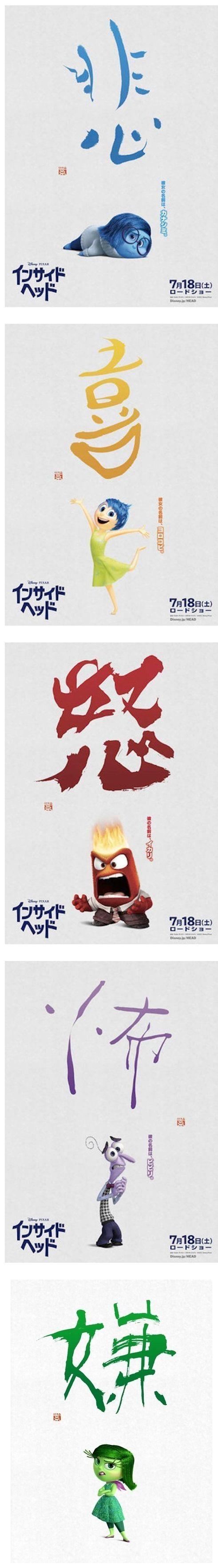 구글 네이버 검색 캘리 인사이드 아웃 일본 포스터