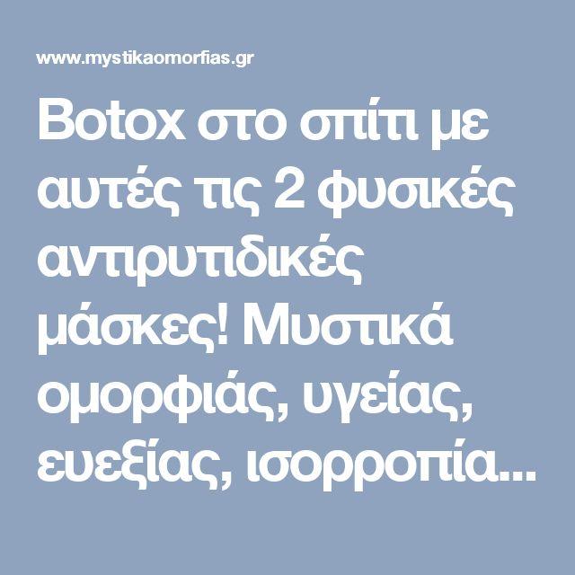 Botox στο σπίτι με αυτές τις 2 φυσικές αντιρυτιδικές μάσκες! Μυστικά oμορφιάς, υγείας, ευεξίας, ισορροπίας, αρμονίας, Βότανα, μυστικά βότανα, www.mystikavotana.gr, Αιθέρια Έλαια, Λάδια ομορφιάς, σέρουμ σαλιγκαριού, λάδι στρουθοκαμήλου, ελιξίριο σαλιγκαριού, πως θα φτιάξεις τις μεγαλύτερες βλεφαρίδες, συνταγές : www.mystikaomorfias.gr, GoWebShop Platform