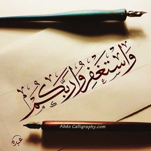 الخط العربي الثلث الآية واستغفروا ربكم Islamic Calligraphy Arabic Calligraphy Arabic Calligraphy Art