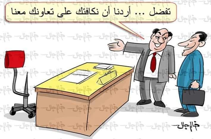 Khalid Jalal خالد جلل Cartoon 0007 In 2021 Cartoon Drawings My Drawings Cartoon