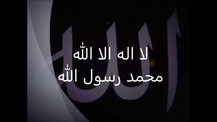 Laa illaha illallah -English Lyrics لا اله الا الله Nasheed Shadhili