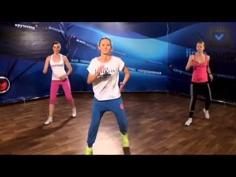 ТАНЦЕВАЛЬНЫЙ ФИТНЕС для похудения УРОК 3 на канале таймстади ру! - YouTube