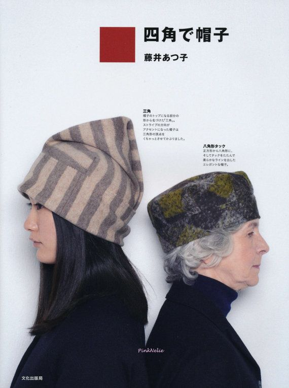 To Make Hats with Square Fabric Japanese Craft Book by PinkNelie