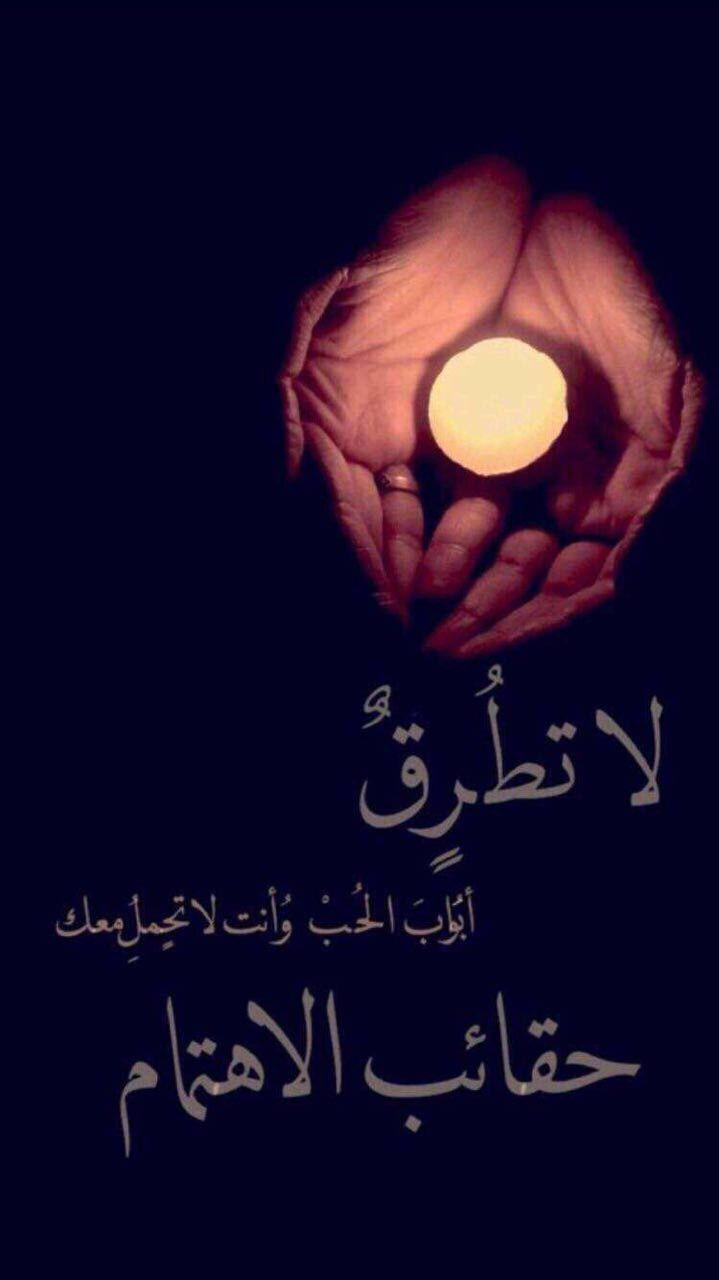 الاهتمام يخلق من الحب عشق Arabic Quotes Arabic Words Words