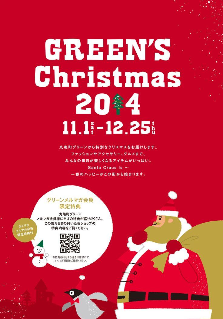 green_christmas2014_03