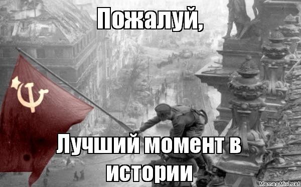 30 АПРЕЛЯ 1945 ГОДА СОВЕТСКИЕ СОЛДАТЫ ВОДРУЗИЛИ ЗНАМЯ ПОБЕДЫ НАД РЕЙХСТАГОМ!  В 21 час 50 минут 30 апреля 1945г над Рейхстагом было водружено Знамя Победы. 30 апреля 1945 года советские воины водрузили красное Знамя Победы над рейхстагом в Берлине. Знамя было водружено разведчиками 150-й стрелковой дивизии М.Егоровым, А.Берестом и М. Кантария. Фотографии Рейхстага с реющим над его куполом знаменем Победы были опубликованы в московской газете «Правда» от 3 мая 1945 года.  Красное знамя…