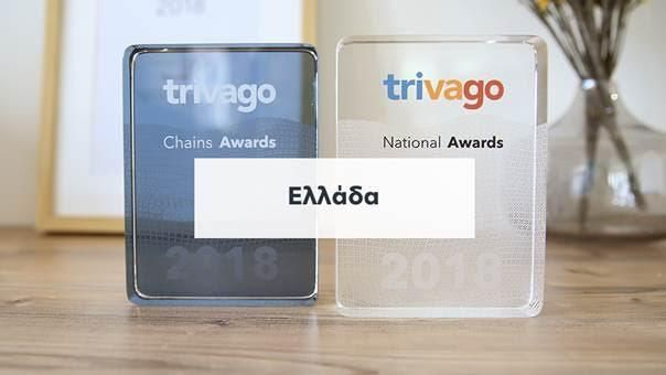 H trivago βραβεύει τα καλύτερα ελληνικά ξενοδοχεία για το 2018! trivago awards 2018