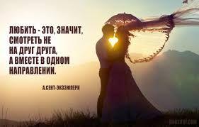Bildergebnis für любовь путешествие цитаты