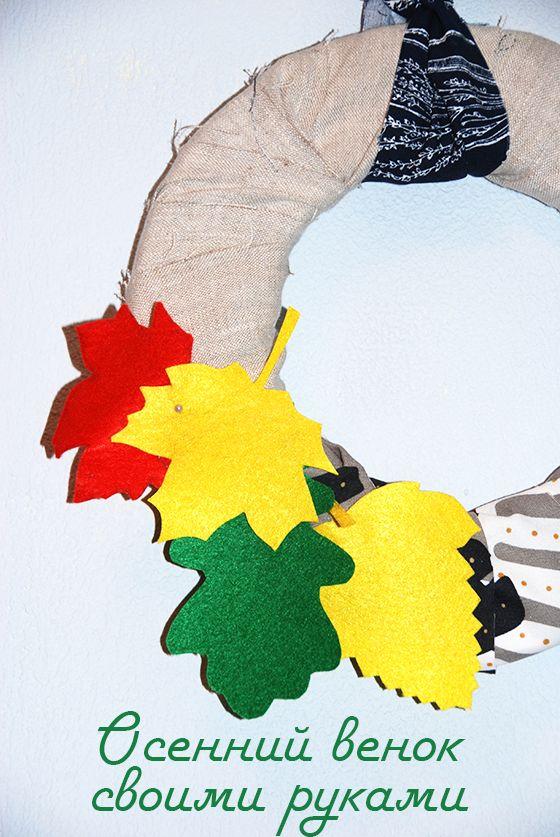 DIY декор дома за 15 минут: Осенний венок своими руками