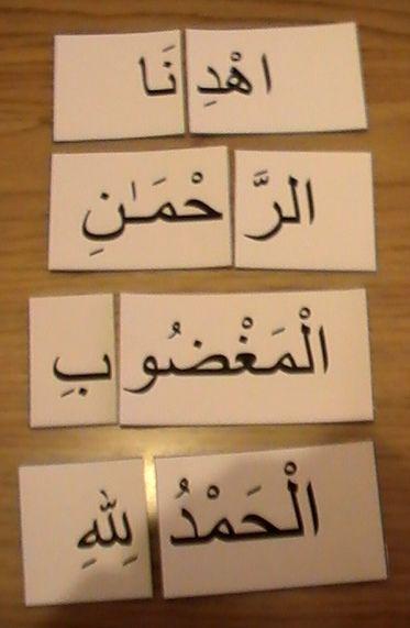 Learn surah feel word