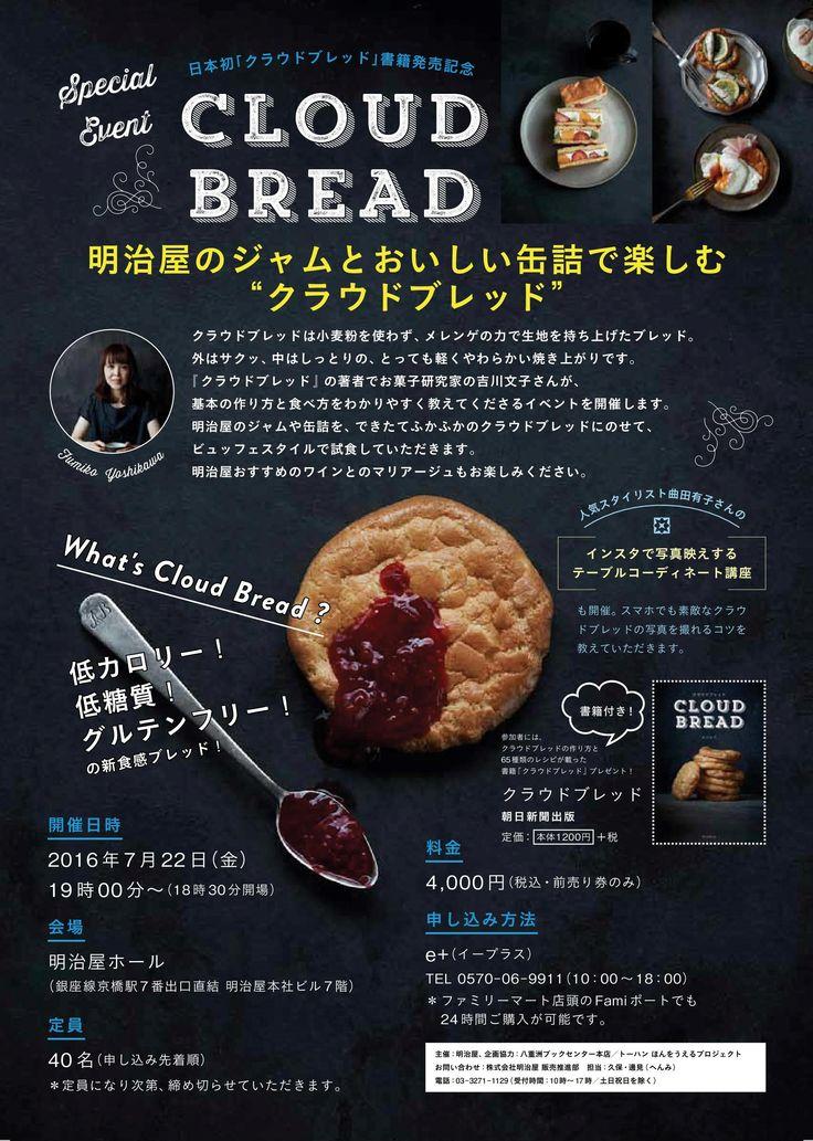 低糖質・グルテンフリーの話題のパン「クラウドブレッド」をいち早く食べられる!7月22日に試食イベント開催!