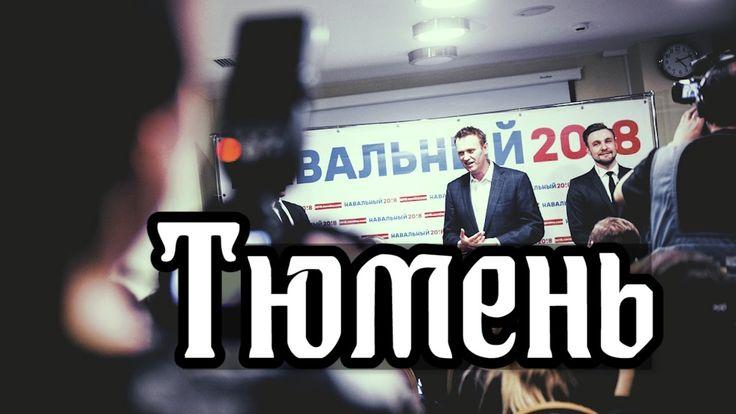 Навальный на открытии штаба в Тюмени. Пресс-конференция [14.04.2017]