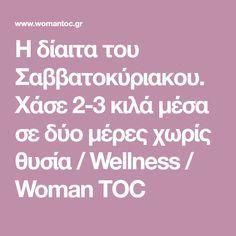 Η δίαιτα του Σαββατοκύριακου. Χάσε 2-3 κιλά μέσα σε δύο μέρες χωρίς θυσία / Wellness / Woman TOC
