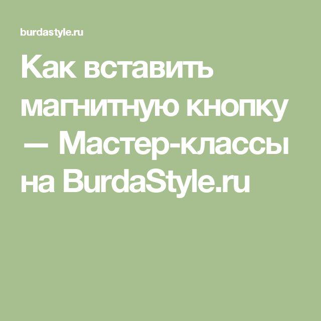 Как вставить магнитную кнопку — Мастер-классы на BurdaStyle.ru